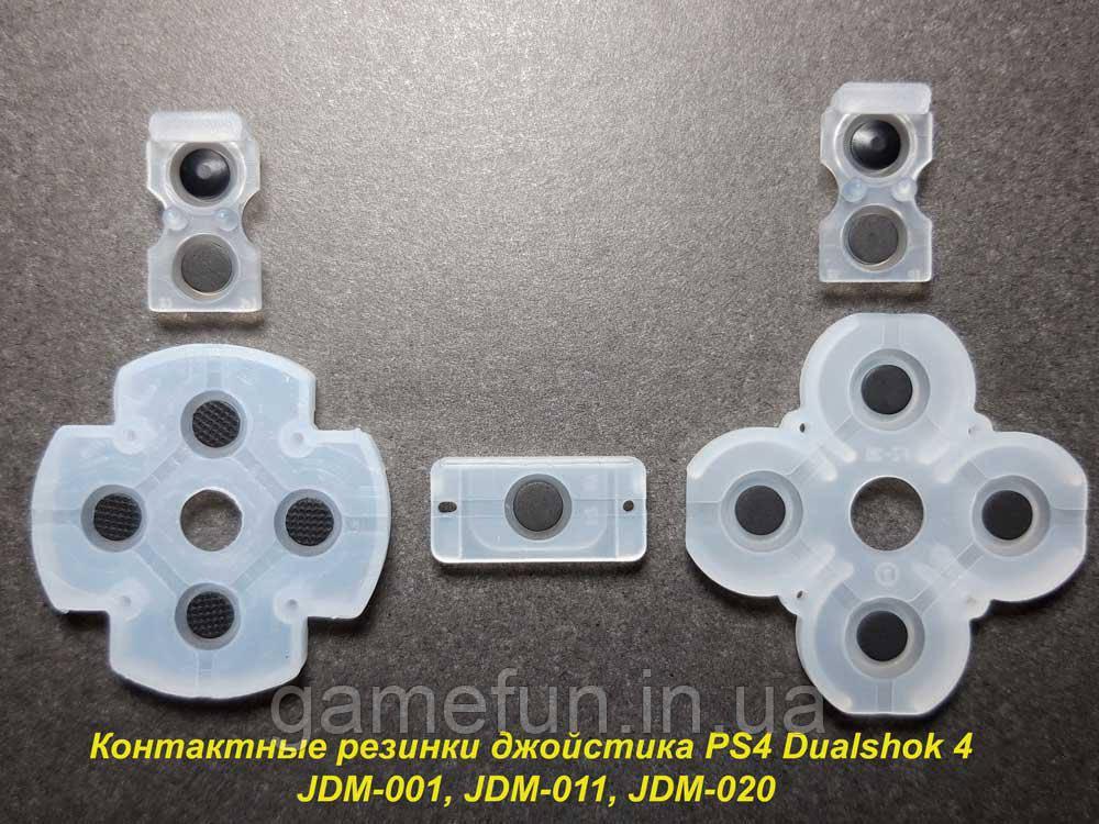 Контактные резинки для джойстика Dualshok PS4 (JDM-001, JDM-011, JDM-020) (Оригинал)