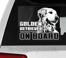 Наклейка на авто / машину Голден ретривер на борту (Golden Retriever On Board)
