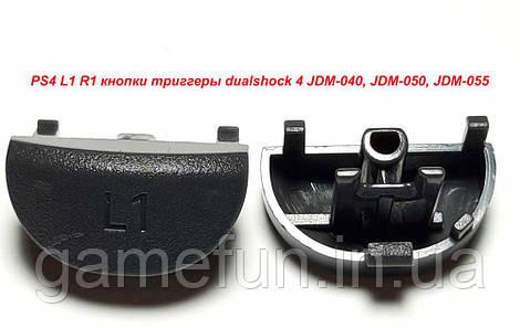 PS4 L1 R1 кнопки триггеры dualshock 4 (JDM-040, JDM-050, JDM-055) (Оригинал)