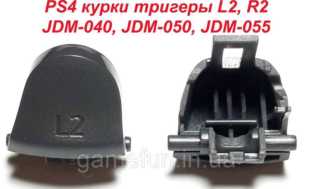PS4 курки Triggers L2 R2 (JDM-040, JDM-050, JDM-055) (Оригинал)