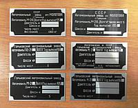 ШИЛЬДА ПОДКАПОТНАЯ ГАЗ М 21 ВОЛГА (1957-1958 гг.) + ОРИГИНАЛЬНЫЕ ЗАКЛЕПКИ