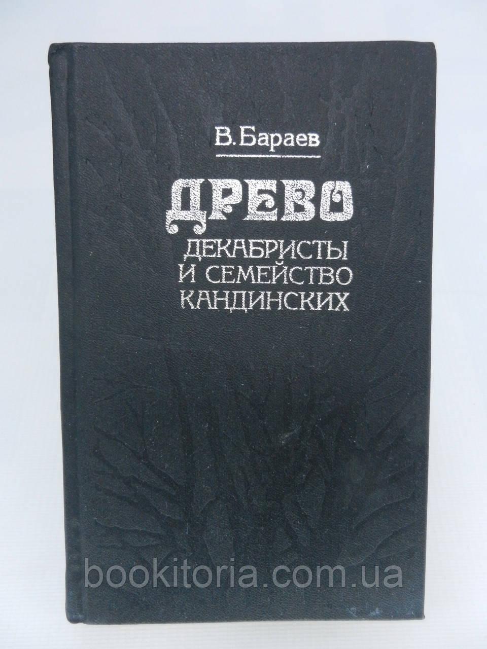 Бараев В. Древо: декабристы и семейство Кандинских (б/у).