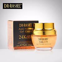 Гель крем для кожи вокруг глаз Dr.Rashel (Золото Коллагена) 20 мл