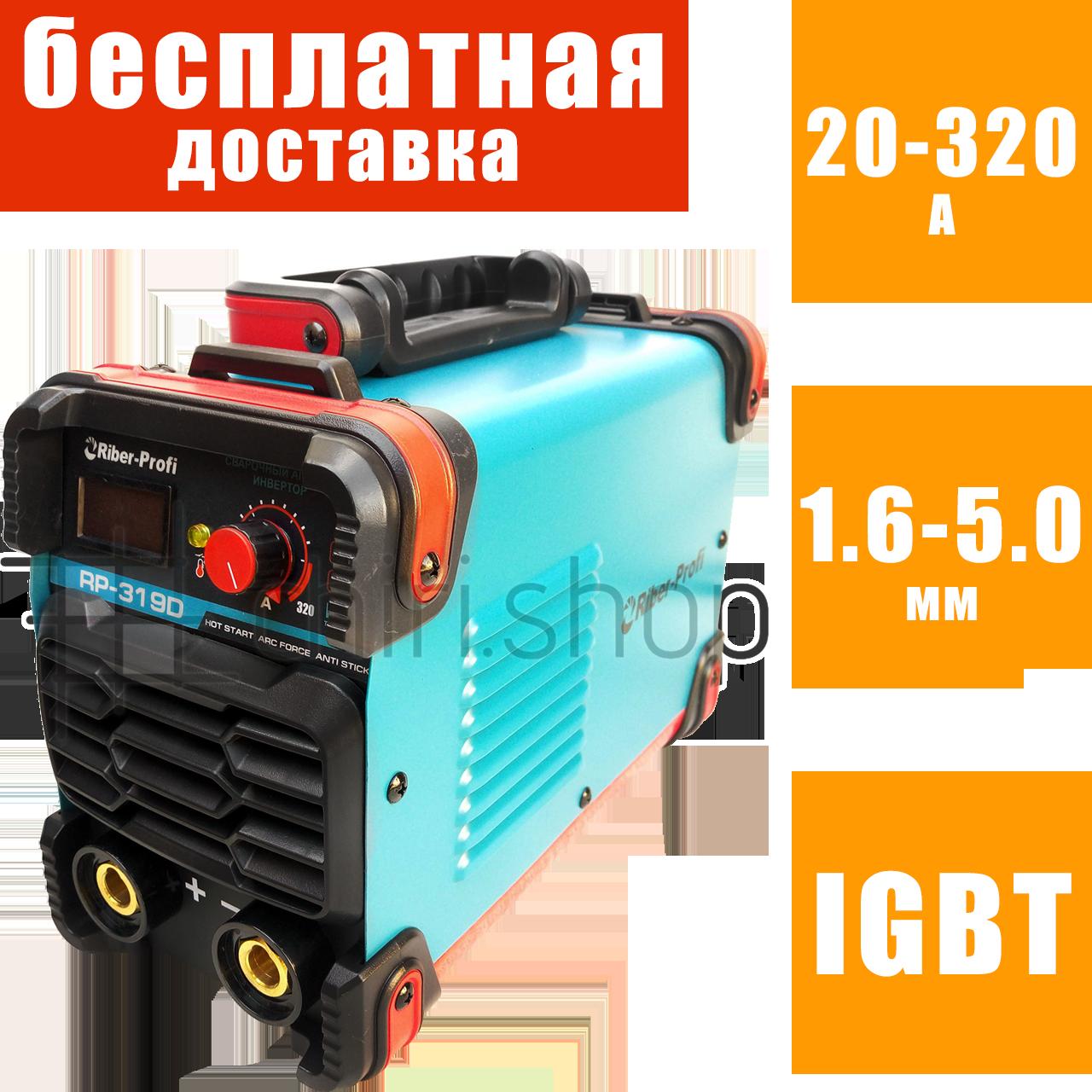 Сварочный инверторный аппарат 20-320 А, 1.6-5 мм, сварочный инвертор Riber Profi RP-319D, сварочный аппарат