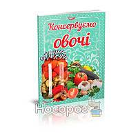 "Консервируем овощи ""Талант"" (укр.)"