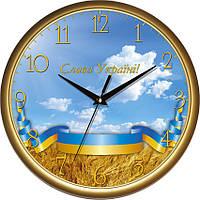 Часы настенные круглые Слава Украине
