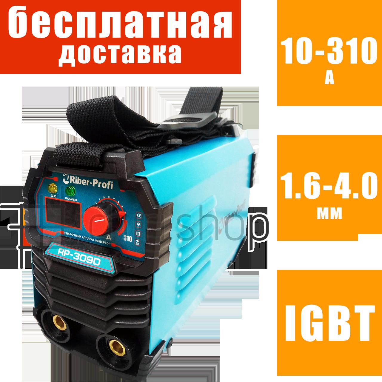 Сварочный инвертор Riber Profi RP-309D, 10-310 А, 1.6-4 мм, сварочный аппарат, инверторная сварка MMA
