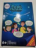 """Творчий набір для дітей та дорослих """"Малюй світлом"""", формат А4, фото 7"""