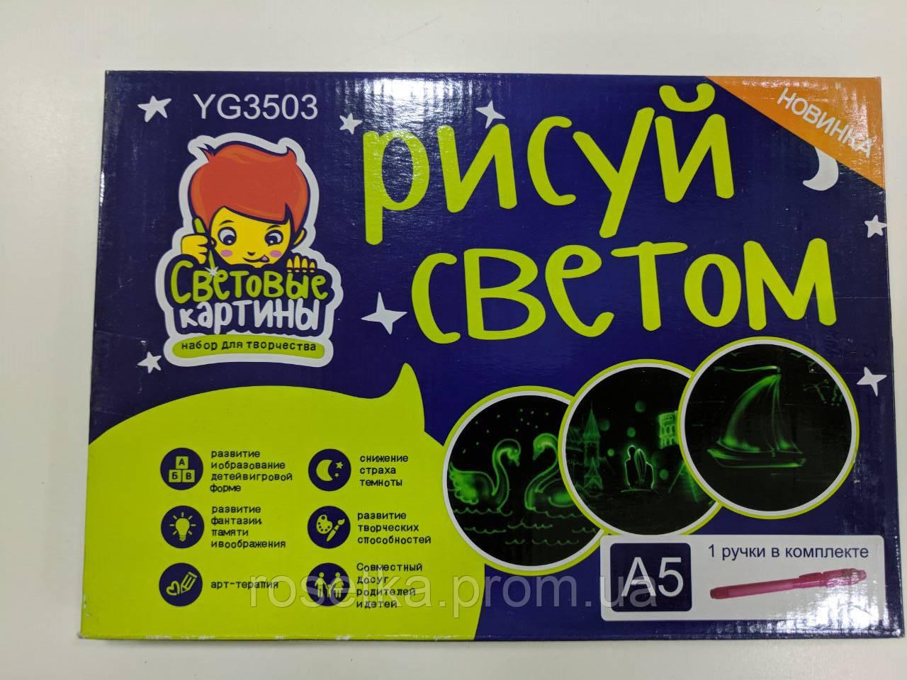 """""""Малюй світлом"""" - дитячий набір для малювання в темряві YG-3503, формат планшета А5"""