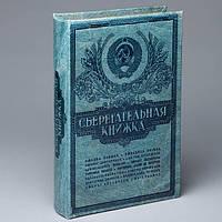 Книга сейф Сберегательная книжка 26 см