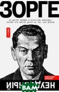 Куланов Александр Евгеньевич Зорге. Неудобный