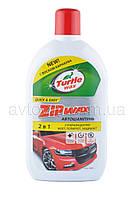 Шампунь Turtle Wax® ZipWax с воском 1000мл, 52890
