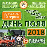"""Запрошуємо на """"День Поля 2018"""" у Кропивницький"""