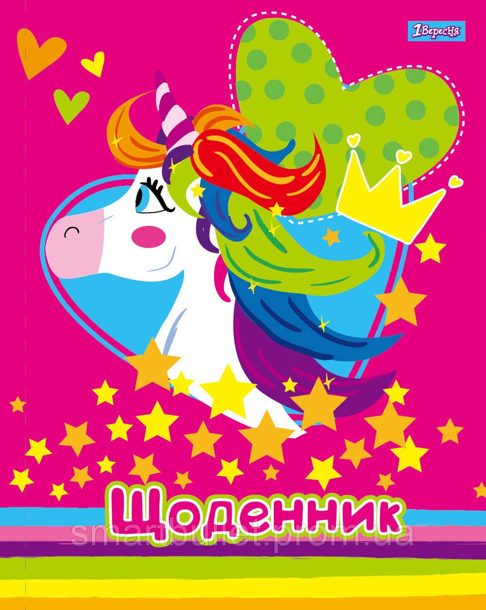 """Дневник школьный жесткий (укр.) """"Magic unicorn"""" 911033"""