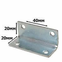 Уголок монтажный металлический 20х20х40 (1.5мм.)