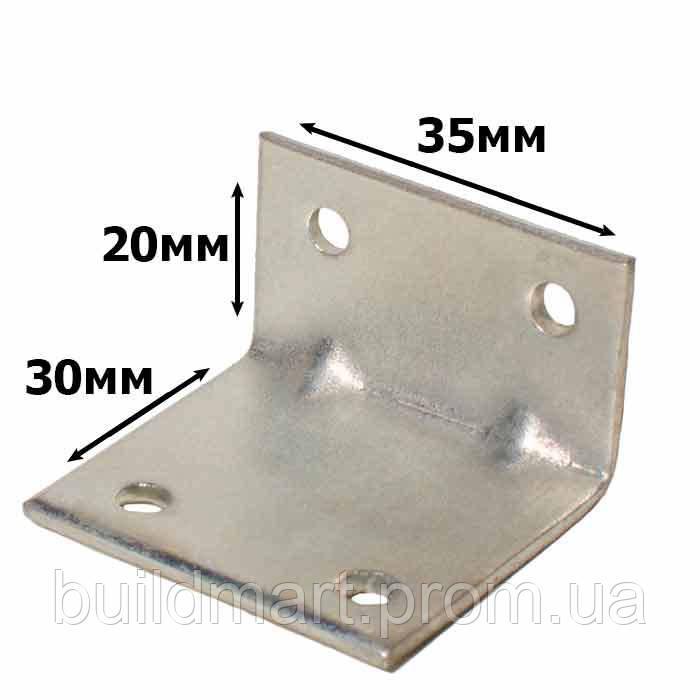 Уголок монтажный металлический 30х20х35 (1.5мм.)