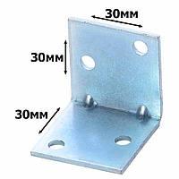 Уголок монтажный металлический 30х30х30 (1.5мм.)