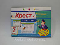 Літня школа АРТ: Квест. Математика. Скоро 2 клас (У) Ред.