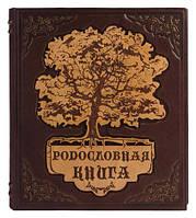 """Родословная книга ручной работы """"Семейная"""", цвет коричневый"""