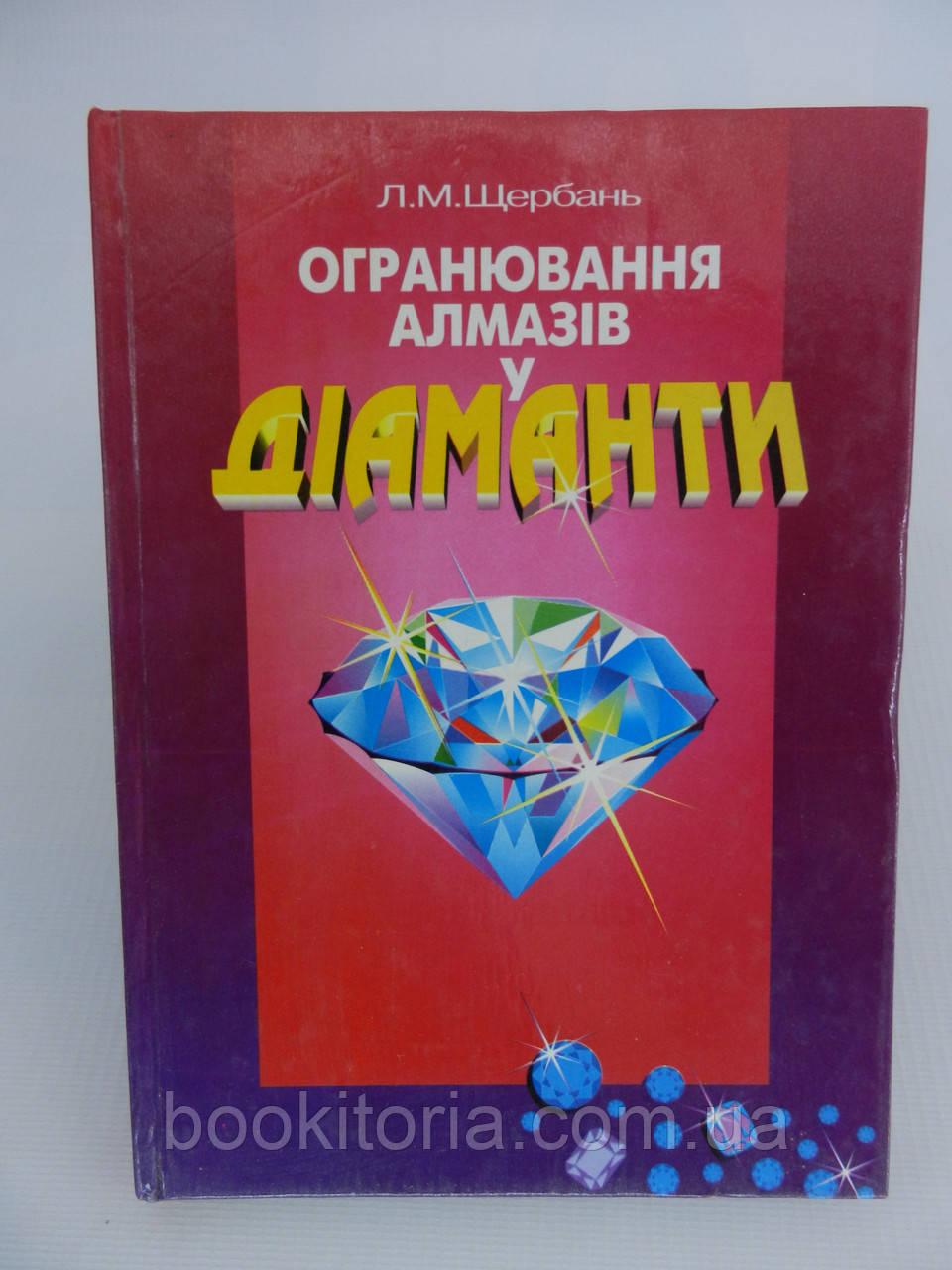 Щербань Л.М. Огранювання алмазів у діаманти (б/у).