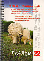 """Блокнот """"Господь - Пастырь мой; я ни в чем не буду нуждаться"""""""