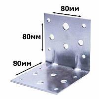 Кутник посилений перфорований 80х80х80 (2мм.)