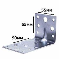Уголок усиленный крепежный 90х55х55 (2мм.)