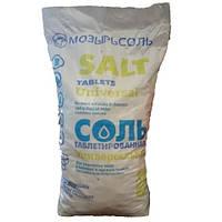 Соль для систем водоочистки 25 кг