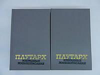 Плутарх. Избранные жизнеописания. В двух томах (б/у).
