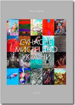 Сучасне мистецтво України. Портрети художників