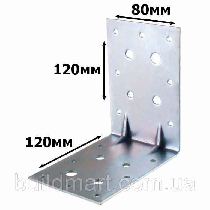 Кутник посилений перфорований 120х120х80 (2мм.)