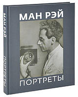 Ман Рэй. Портреты
