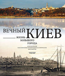 Вечный Киев. Жизнь большого города Балтія Друк