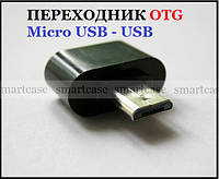 Коннектор переходник OTG Micro USB-USB черный компактный (2 см) для подключения аксессуаров
