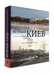 Вечный Киев. Жизнь большого города в Футляре Балтія Друк