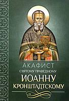 Акафист святому праведному Иоанну Кронштадскому