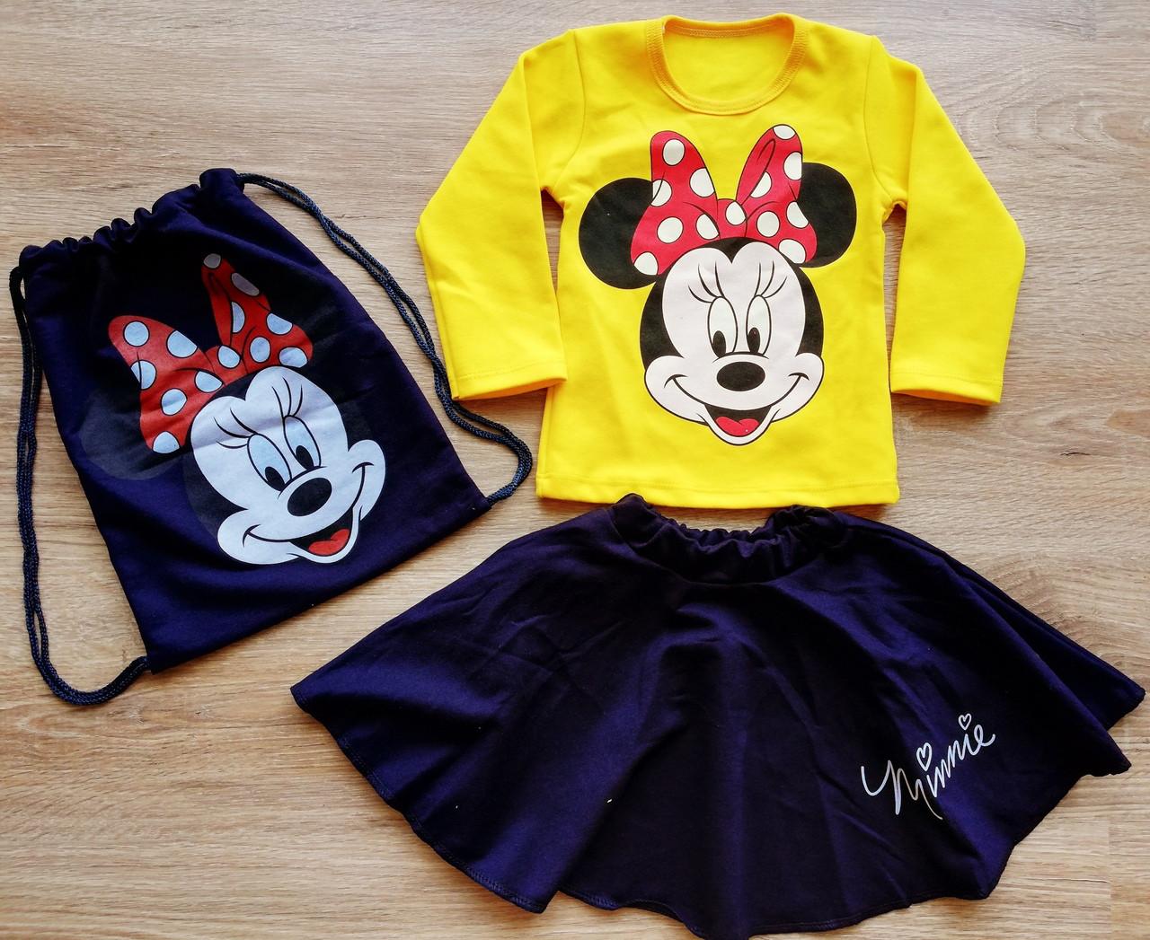 Детский костюм для девочки кофта, юбка и рюкзачёк Минни Маус