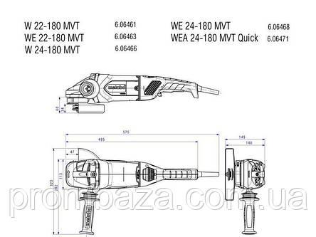 Болгарка Metabo W 22-180 MVT DMS, фото 2