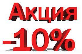 """Акция """"скидка -10% за отзыв"""""""