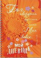 """Тетрадь """"Мой дневник"""" 45 л."""