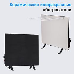 Инфракрасные керамические обогреватели для дома и дачи