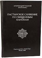 Пастырское служение по священным канонам. Архим. Георгий (Капсанис)