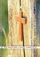 """Блокнот """"Иисус Христос вчера, и сегодня, и вовеки тот же"""""""