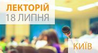 Лекторій 18 липня 2018. Київ