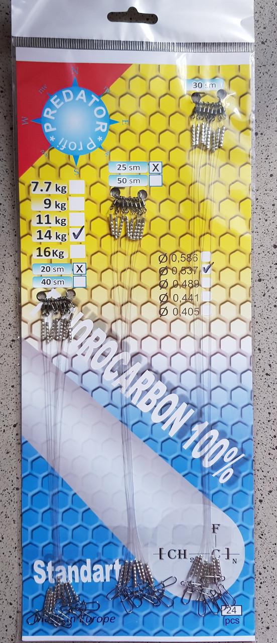 Повідець флюорокарбоновый Predator Profi Standart (24шт) 14 кг d 0.537