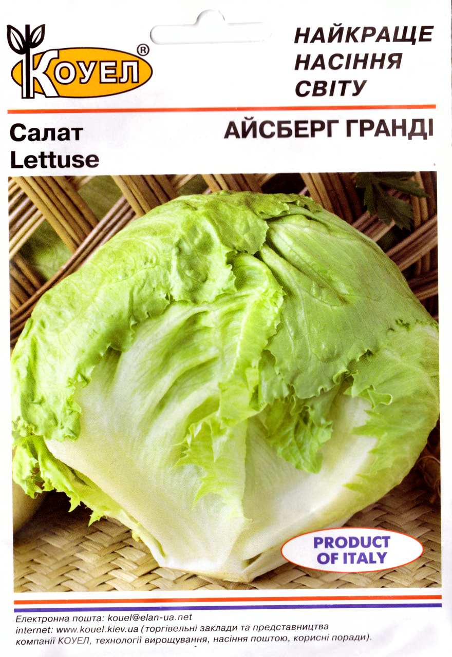 ТМ КОУЕЛ Салат Айсберг Гранди 5г