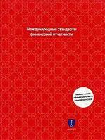 Международные стандарты финансовой отчетности (красн.)