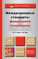Международные стандарты финансовой отчетности. Учебник и практикум. 4-е изд., пер. и доп.