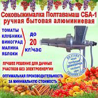 Ручная шнековая соковыжималка Полтавамаш СБА-1 (до 20 кг/час) для томатов, винограда, яблок и др.