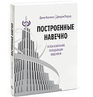 Построенные навечно. Успех компаний, обладающих видением (3-е изд.)